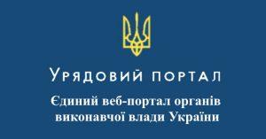 Веб-портал органів виконавчої влади України