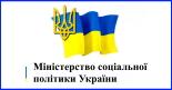 Міністерство соціальної політики України