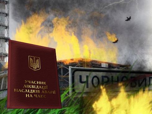 До уваги громадян, які постраждали внаслідок Чорнобильської катастрофи