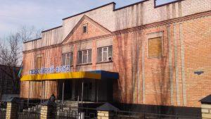 Пенсійний фонд України у м. Добропілля