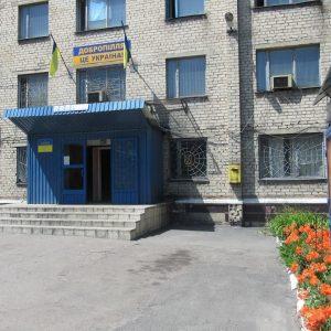 Відділ ДМС м. Добропілля