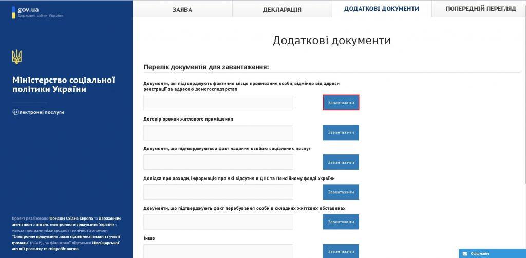 Форма завантаження документів