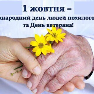 1 ЖОВТНЯ - ДЕНЬ ВЕТЕРАНІВ ТА ЛЮДЕЙ ПОХИЛОГО ВІКУ