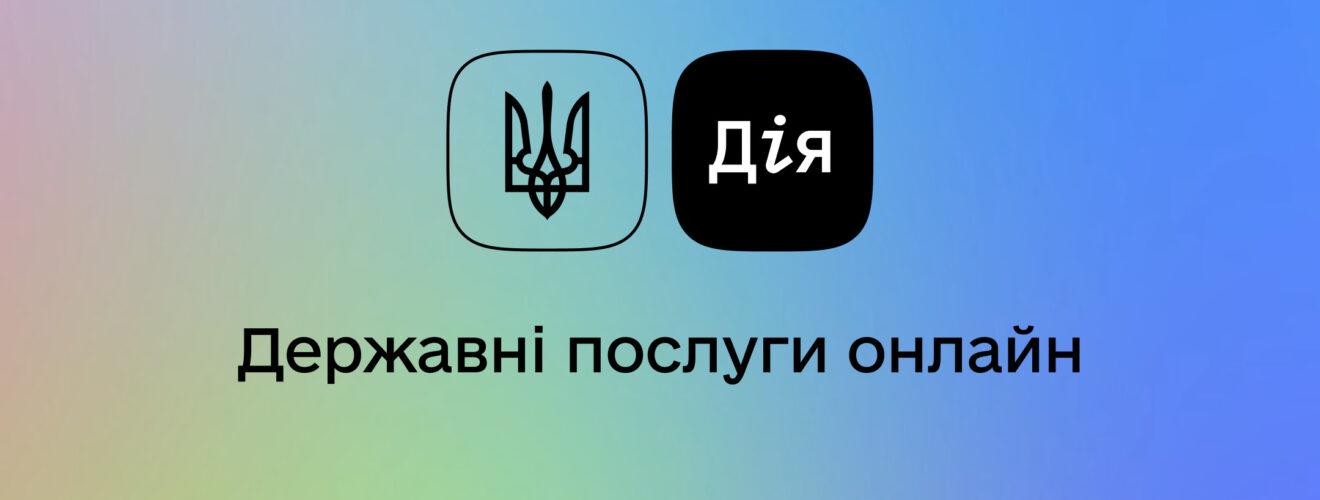 Електронна довідка ВПО вже активна в додатку «Дія»