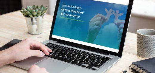 До уваги громадян! Запроваджено інформаційну онлайн-платформу «Допомога поруч»