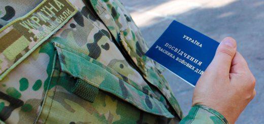 Соціальний захист учасників антитерористичної операції/операції об'єднаних сил