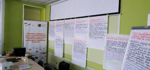 """Про реалізацію Проєкту """"Стратегічні, цифрові та партисипативні рішення для розвитку соціальної сфери в 10 громадах Луганської та Донецької областей"""""""