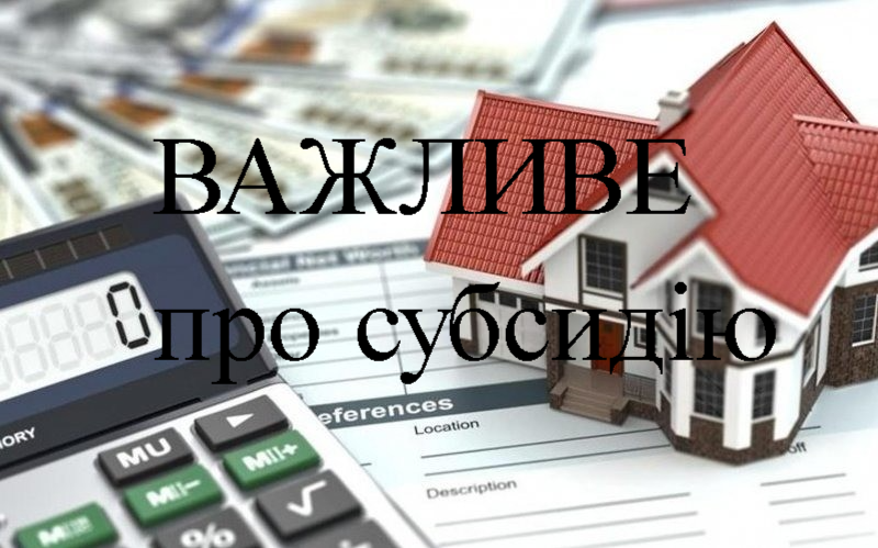 Як розраховується житлова субсидія, кому призначається і в яких випадках не призначається?