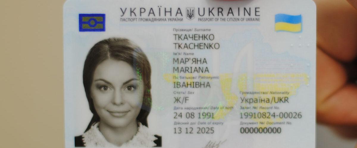 Надання паспортних даних громадян, яким виповнилося 14 років