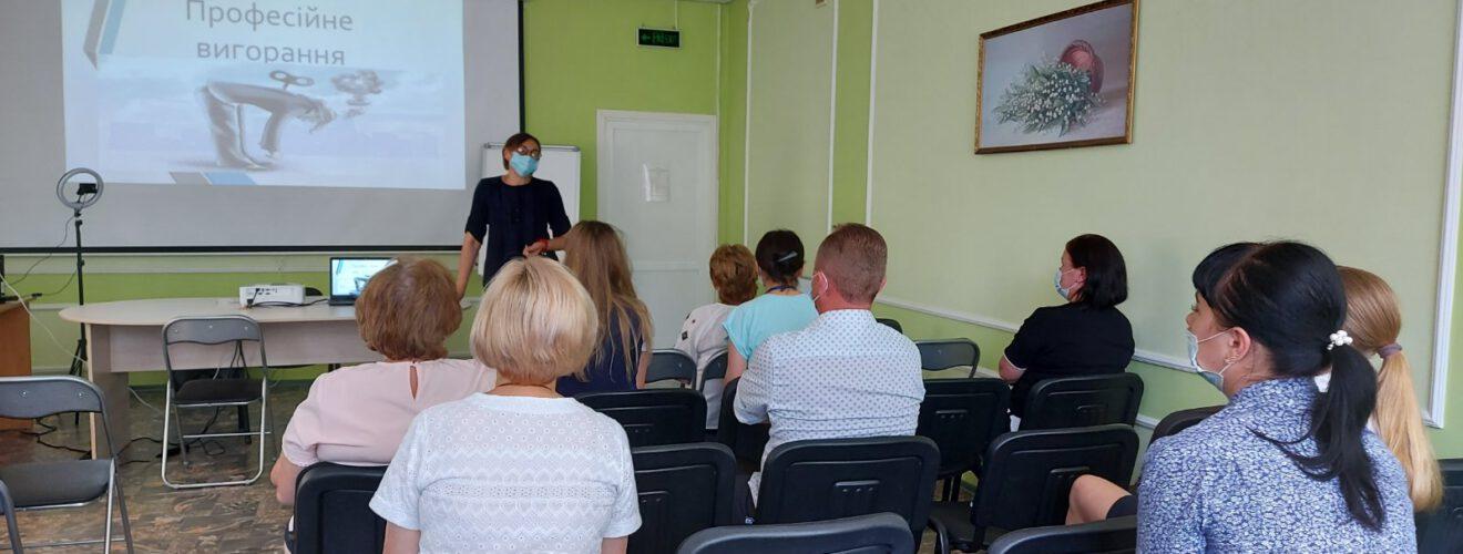 Диспут - лекція на тему «Професійне вигорання: синдром, а не хвороба»