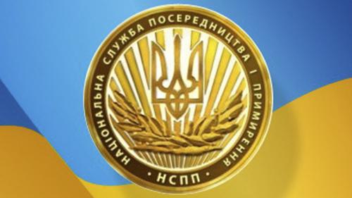 Довідка про результати роботи відділення Національної служби посередництва і примирення в Донецькій області за 1 півріччя 2021 року