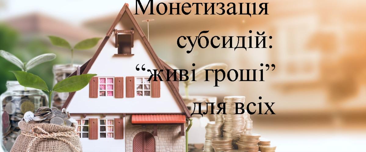 """Монетизація субсидій: """"живі гроші"""" для всіх"""
