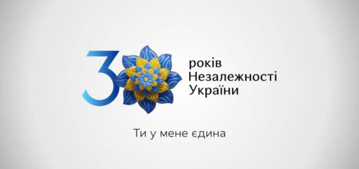 Привітання з 30 річчям незалежності України!