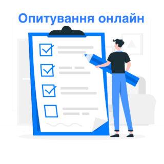 Запрошуємо до он-лайн анкетування дітей шкільного віку та їх батьків