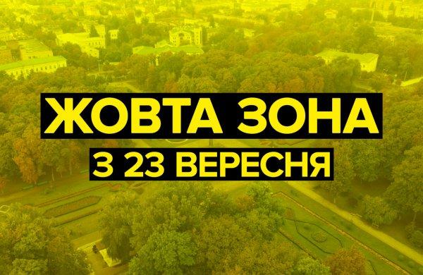 З 23 вересня, на всій території України буде встановлено «жовтий» рівень епідемічної небезпеки