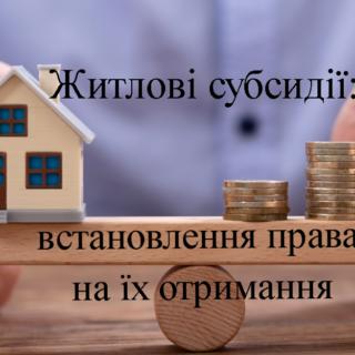 Житлові субсидії: встановлення права на їх отримання